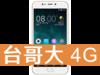金立 S9 台灣大哥大 4G 攜碼 / 月繳399 / 30個月
