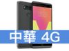 LG V20 中華電信 4G 攜碼 / 月繳699 / 30 個月