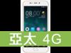 金立 S9 亞太電信 4G 攜碼 / 月繳898 / 30個月