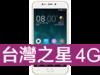 金立 S9 台灣之星 4G 4G入門方案