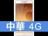 Samsung GALAXY C9 Pro 中華電信 4G 攜碼 / 月繳699 / 30 個月