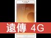 Samsung GALAXY C9 Pro 遠傳電信 4G 4G 698 方案