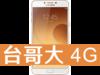 Samsung GALAXY C9 Pro 台灣大哥大 4G 4G 飆速 699 方案