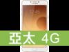 Samsung GALAXY C9 Pro 亞太電信 4G 攜碼 / 月繳898 / 30個月