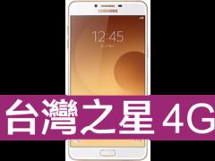 Samsung GALAXY C9 Pro 台灣之星 4G 4G入門方案
