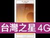 Samsung GALAXY C9 Pro 台灣之星 4G 攜碼 / 月繳388 / 30個月