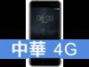 Nokia 6 中華電信 4G 大 4G 購機優惠方案