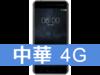 Nokia 6 中華電信 4G 699 精選購機方案