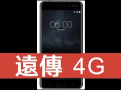 Nokia 6 遠傳電信 4G 4G 698 方案