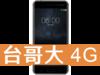 Nokia 6 台灣大哥大 4G 攜碼 / 月繳399 / 30個月