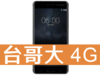 Nokia 6 台灣大哥大 4G 攜碼 / 月繳699 / 30個月