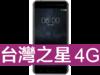 Nokia 6 台灣之星 4G 攜碼 / 月繳388 / 30個月