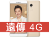 小米 紅米 Note 4X 32GB 遠傳電信 4G 4G 698 方案