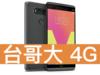 LG V20 台灣大哥大 4G 攜碼 / 月繳699 / 30個月