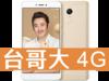 小米 紅米 Note 4X 32GB 台灣大哥大 4G 4G 飆速方案