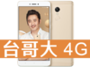 小米 紅米 Note 4X 32GB 台灣大哥大 4G 4G 飆速 699 方案