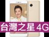 小米 紅米 Note 4X 台灣之星 4G 攜碼 / 月繳388 / 30個月