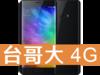 小米 Note 2 台灣大哥大 4G 4G 飆速 699 方案