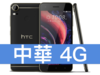 HTC Desire 10 lifestyle 中華電信 4G 攜碼 / 月繳699 / 30 個月