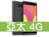 LG V20 亞太電信 4G 攜碼 / 月繳898 / 30個月