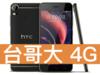 HTC Desire 10 lifestyle 台灣大哥大 4G 攜碼 / 月繳699 / 30個月