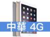 Apple iPad 9.7 Wi-Fi 32GB 中華電信 4G 699 精選優惠方案