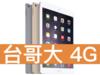 Apple iPad 9.7 Wi-Fi 32GB (2018) 台灣大哥大 4G 4G 飆速 699 方案