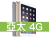 Apple iPad 9.7 Wi-Fi 32GB 亞太電信 4G 攜碼 / 月繳898 / 30個月