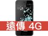 HTC U Play 遠傳電信 4G 攜碼 / 月繳698 / 30個月