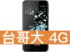 HTC U Play 64GB 台灣大哥大 4G 攜碼 / 月繳699 / 30個月