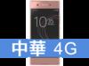 Sony Xperia XA1 中華電信 4G 699 精選優惠方案