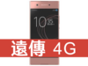Sony Xperia XA1 遠傳電信 4G 4G 698 方案