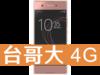 Sony Xperia XA1 台灣大哥大 4G 4G 飆速 699 方案