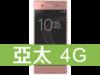 Sony Xperia XA1 亞太電信 4G 598吃到飽方案