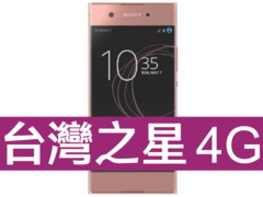 Sony Xperia XA1 台灣之星 4G 4G入門方案