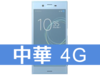 Sony Xperia XZs 中華電信 4G 攜碼 / 月繳699 / 30 個月