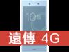 Sony Xperia XZs 遠傳電信 4G 4G 698 方案
