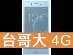 Sony Xperia XZs 台灣大哥大 4G 4G 飆速 699 方案