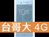 Sony Xperia XZs 台灣大哥大 4G 攜碼 / 月繳699 / 30個月