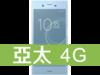 Sony Xperia XZs 亞太電信 4G 598吃到飽方案