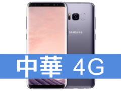 SAMSUNG Galaxy S8 中華電信 4G 攜碼 / 月繳699 / 30 個月