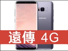 SAMSUNG Galaxy S8 遠傳電信 4G 4G 698 方案