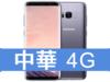 SAMSUNG Galaxy S8+ 中華電信 4G 699 精選購機方案