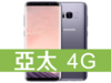 SAMSUNG Galaxy S8 亞太電信 4G 攜碼 / 月繳598 / 30 個月