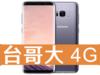 SAMSUNG Galaxy S8 + 台灣大哥大 4G 攜碼 / 月繳699 / 30個月