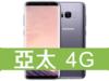SAMSUNG Galaxy S8 + 亞太電信 4G 攜碼 / 月繳598 / 30 個月