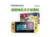 [MIT精品] Perskinn 任天堂 Nintendo Switch 玻璃保護貼   五大電信4G資費方案