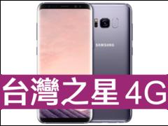 SAMSUNG Galaxy S8+ 台灣之星 4G 攜碼 / 月繳388 / 30個月