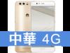 HUAWEI P10 Plus 中華電信 4G 699 精選優惠方案