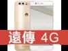 HUAWEI P10 Plus 遠傳電信 4G 攜碼 / 月繳698 / 30個月